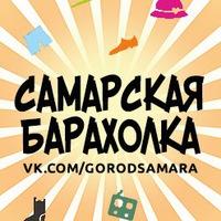 Логотип Самара Барахолка / Куплю Продам