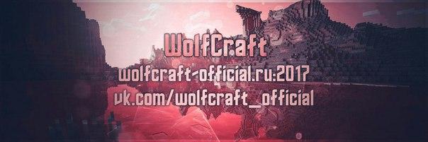 Сервер [WolfCraft].