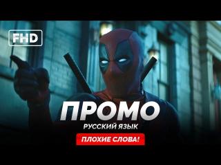RUS | Промо: «Дэдпул 2 / Deadpool 2» 2018