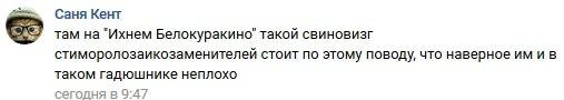 коментар в спільноті Подслушано в БЛК
