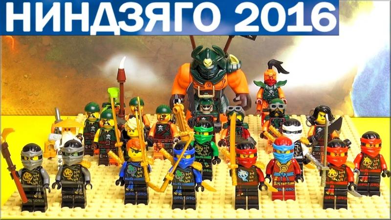 Ниндзяго Лего 2016 Обзор всех минифигурок Ниндзяго на русском про мультики. Лего коллекция Ниндзя го