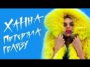 Ханна Потеряла голову Премьера клипа 2015