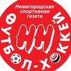 Газета Футбол-Хоккей НН