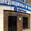 Уральский центр спортивной медицины
