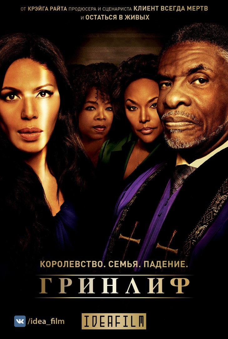 Гринлиф 1 сезон 1-13 серия IdeaFilm | Greenleaf