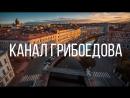 Мосты Санкт-Петербурга. Канал Грибоедова  St. Petersburg Bridges. Griboedov canal. Aerial. Timelab.pro