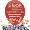Академия при Президенте РФ. Алтайский филиал