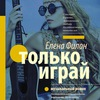 Автор книг Елена Филон - OfficialGroup