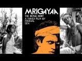 Королевская охота / Mrigayaa (1976)  -  Митхун Чакраборти,Мамта Кулкарни...