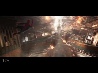 Человек-паук: Возвращение домой - 2 трейлер