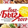 """Фестиваль финно-угорской кухни """"Быг-Быг"""""""