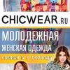 Chicwear - женская одежда оптом и в розницу