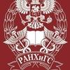 Центр государственного заказа РАНХиГС