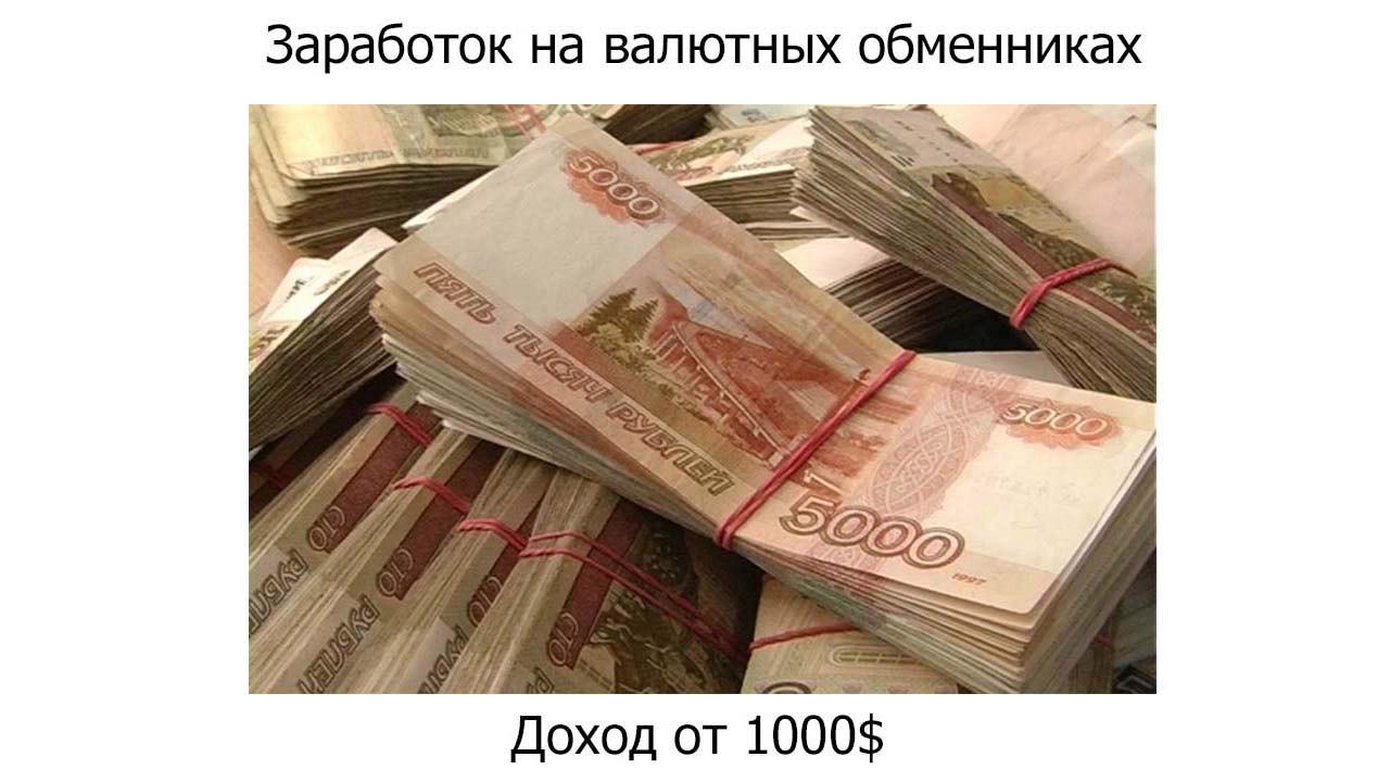 схемы заработка на обмене валют