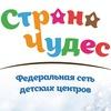 Страна Чудес | Центр детского развития
