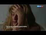 Третья жизнь Дарьи Кирилловны / Анонс / Премьера 04.03.2017 / KINOFRUKT.CLUB