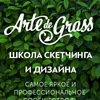 Школа скетчинга и дизайна Arte de Grass