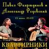 Павел ФАХРТДИНОВ и Александр РОДОВСКИЙ СПб 15.06