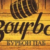 Бурбон Паб Бильярд Южноукраинск