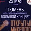 Открытый микрофон 25 мая в «Максимилианс» Тюмень