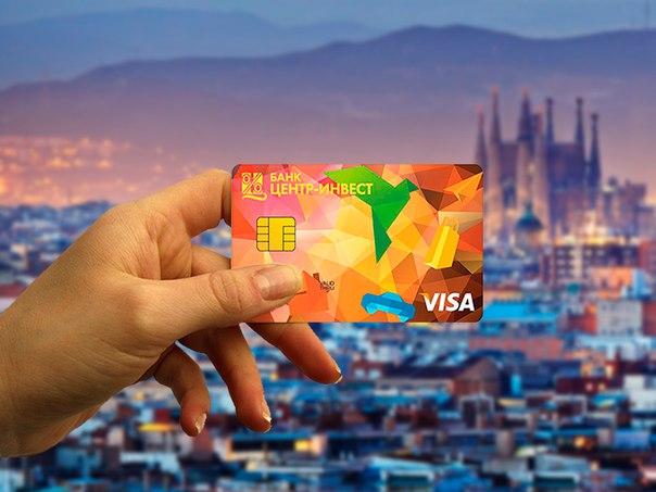 Картами банка «Центр-инвест» можно оплачивать покупки в любой стране м