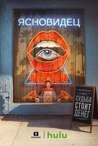 Третий глаз 1 сезон 1-10 серия Jaskier | Shut Eye