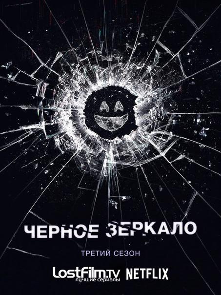 Черное зеркало 1-3 сезон 1-6 серия LostFilm | Black Mirror