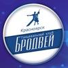 Школа танцев Бродвей | Красноярск