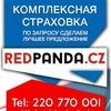 RED PANDA СТРАХОВКИ В ПРАГЕ СТРАХОВАНИЕ В ЧЕХИИ