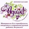 магазин www.AgiArt.ru Скрапбукинг