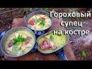 "Гороховый Суп на Косте ""Лесная кухня от Лелика и Болика"""