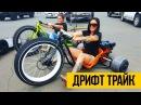 ДРИФТ ТРАЙК ГОНКИ Drift Trike байк с мотором и педалями