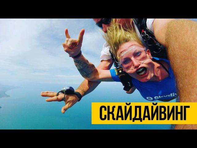 БЕЙСДЖАМПИНГ И СКАЙДАЙВИНГ | BASE JUMPING SKYDIVING | Подборка прыжков с парашютом