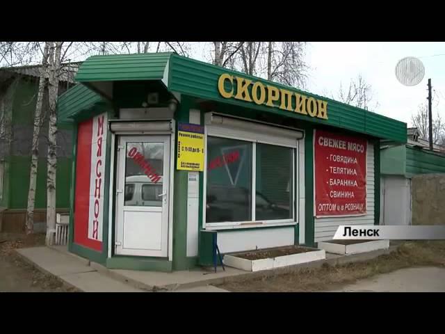Цех по производству мясных полуфабрикатов в г. Ленске Республики Саха (Якутия)