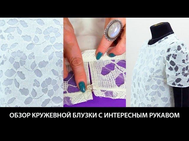 Модель белой блузки с коротким рукавом на шелковой подкладке из французского кр...