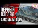 AMX M4 MLE49