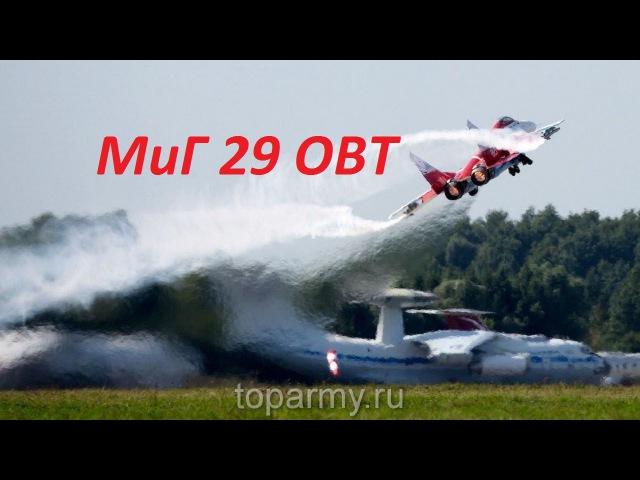 МиГ 29ОВТ видео 5 минут полета западные спецы в шоке