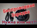БЕСПРОВОДНАЯ ЗАРЯДКА / WIRELESS CHARGER