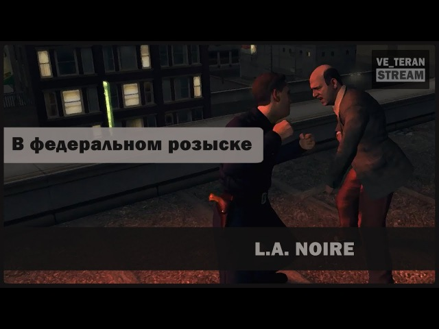 L.A. Noire (В федеральном розыске)
