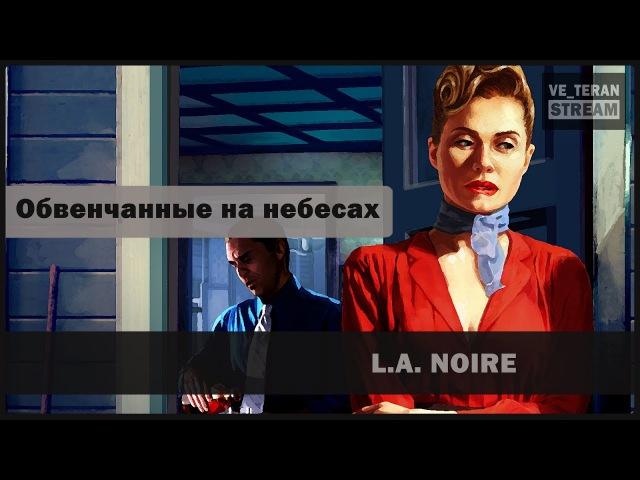L.A. Noire (Обвенчанные на небесах)