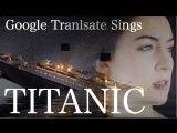 Google Translate Sings