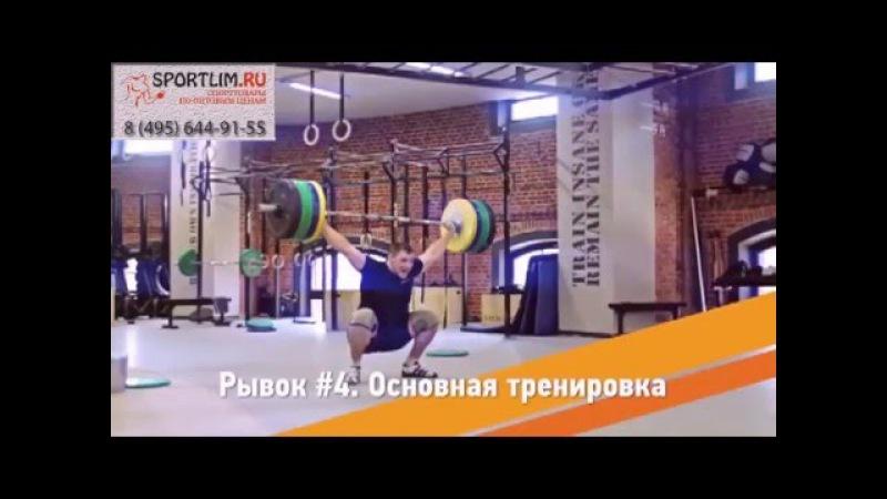 3 упражнения для отработки рывка штанги Тяжелая атлетика
