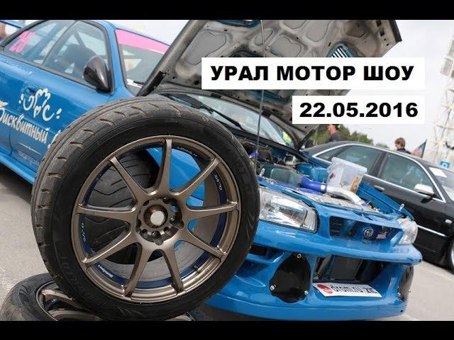 22.05.2016 УРАЛМОТОРШОУ Екатеринбург (HD)