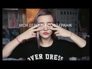 Pyrokinesis - Моя девочка софт-гранж (cover by Valery. Y/ Лера Яскевич)