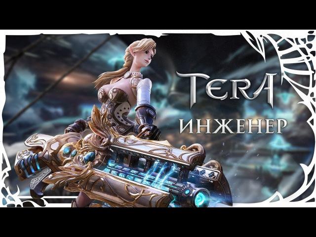 TERA: Инженер