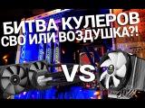 Битва Кулеров - СВО против Воздушки! [Corsair H100i vs Thermalright Macho Rev.B]