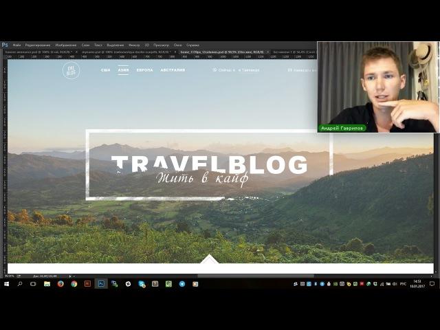 Создаем Сайт-Блог С Нуля За 4 Часа ☸ Photoshop/HTML/CSS/CMS