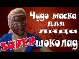 Омолаживающая маска для лица  Какао и мед сгладят морщины