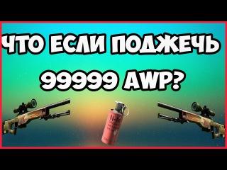ЧТО БУДЕТ, ЕСЛИ ПОДЖЕЧЬ 99999 AWP? БЕЗУМНЫЙ ЭКСПЕРИМЕНТ (CS:GO)