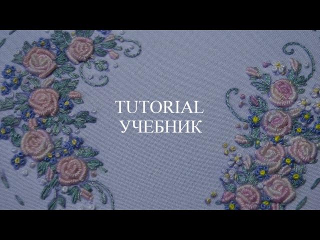 Embroidery Rococo for beginners | Вышивка Рококо для начинающих